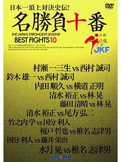 JKF Strongest Legend 10 Best Fights DVD 1