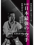 The Legend - Strongest Karate in Japan DVD - Budovideos