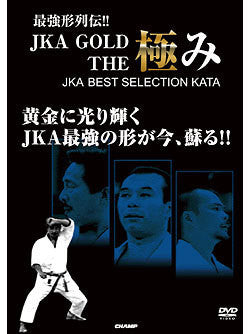 JKA Gold: Best Selection Kata DVD 1