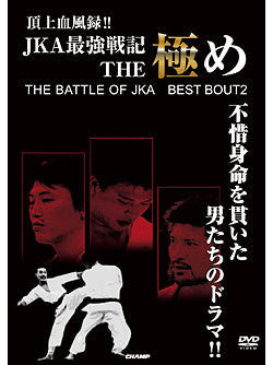 Battle of JKA: Best Bouts Vol 2 DVD 1