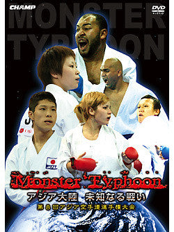 Monster Typhoon: 8th Asian Karatedo Championships DVD - Budovideos