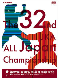 32nd All Japan JKA Karate Championships DVD - Budovideos