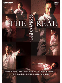 The Real Eternal Karate DVD 1