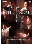 The Real Eternal Karate DVD - Budovideos