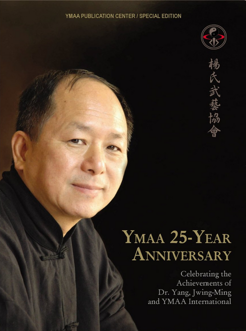 YMAA 25-Year Anniversary DVD with Dr. Yang, Jwing-Ming 1