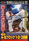 9th World Karate Tournament: A & B Bracket Fights DVD - Budovideos