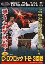9th World Karate Tournament: C & D Bracket Fights DVD - Budovideos