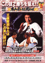 Aim for Victory! DVD by Hitoshi Kiyama - Budovideos