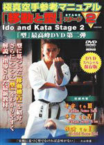Kyokushin Karate Reference Manual: Ido & Kata DVD 2 - Budovideos