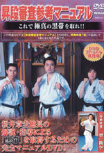 Kyokushin Karate Reference Manual: Black Belt Test DVD 1
