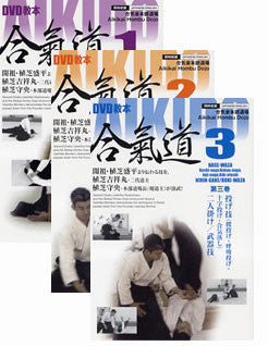 Aikido Training 3 DVD Set from Aikikai Honbu 1