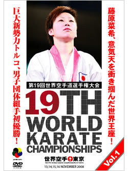 19th World Karate Championships Vol 1: Kumite DVD