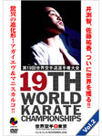 19th World Karate Championships Vol 2: Kumite - Budovideos