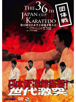 36th All Japan KarateDo Championships Team Event DVD - Budovideos