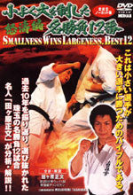 Smallness wins Largeness Best 12 Fights DVD Vol 1 1