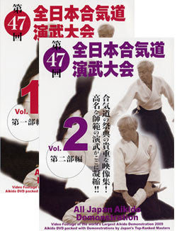 47th All Japan Aikido Demonstration 2 DVD Set 1