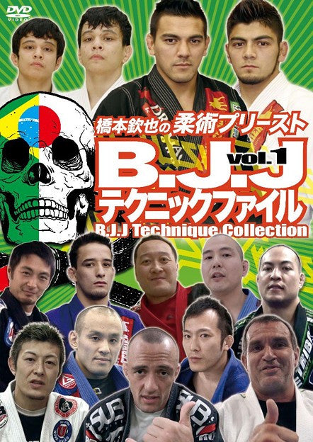 Jiu Jitsu Priest BJJ Technique collection Vol.1 DVD by Hashimoto  Kinya 2