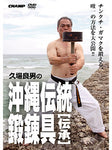 Okinawa Traditional Training Tool DVD by Yoshio Kuba - Budovideos