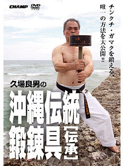 Okinawa Traditional Training Tool DVD by Yoshio Kuba 1
