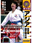 9th Asian Karatedo Championships DVD - Budovideos
