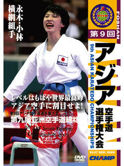 9th Asian Karatedo Championships DVD 1