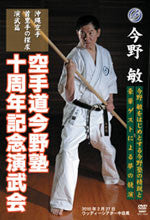 Konno Juku Karate-Do 10th Anniversary Demo DVD - Budovideos