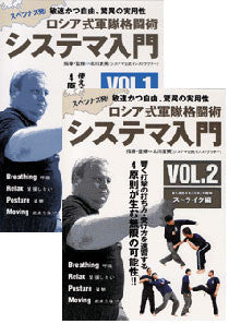 Intro to Systema 2 DVD Set