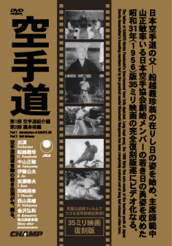 Karate-Do 35mm Movie Reproduction DVD - Budovideos