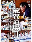 Araga Dojo 2: High Speed Strategy Seminar DVD - Budovideos