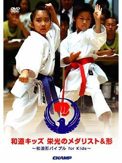Wado Kids Medalist of Glory & Kata DVD 1