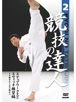 Expert of Match 2: Footwork & Switch DVD by Shin Tsukii - Budovideos