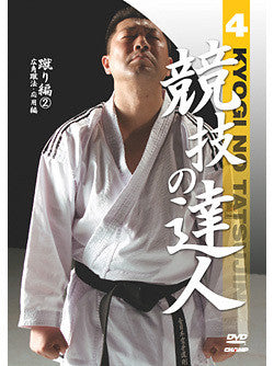 Expert of Match 4: Kick Applications DVD by Shin Tsukii - Budovideos
