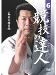 Expert of Match 6: Basic Practice of 2 Axes by Shin Tsukii - Budovideos