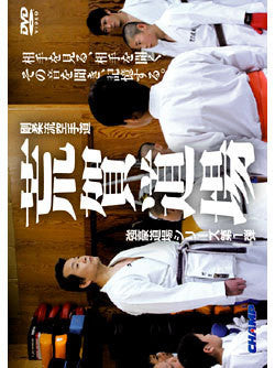 Goju Ryu Karate-Do Araga Dojo DVD 1