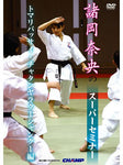 Karate Seminar DVD with Morooka Nao - Budovideos