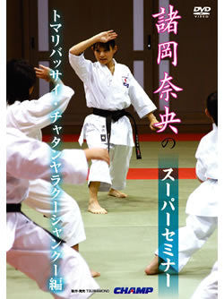 Karate Seminar DVD with Morooka Nao 1