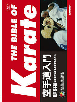 Bible of Karate: Kihon Kumite DVD - Budovideos