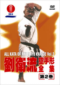 All Kata of Ryuei Ryu Karate DVD 2 - Budovideos