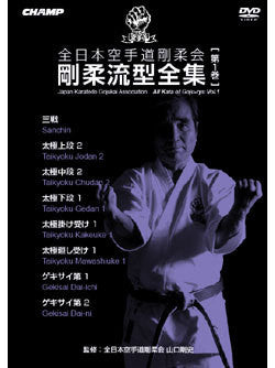 Japan Karate-Do Gojukai Goju Ryu Kata DVD 1 1
