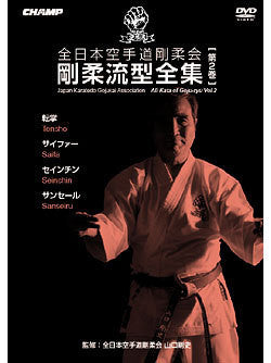 Japan Karate-Do Gojukai Goju Ryu Kata DVD 2 1