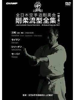 Japan Karate-Do Gojukai Goju Ryu Kata DVD 3 1