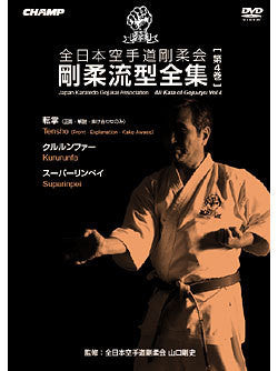 Japan Karate-Do Gojukai Goju Ryu Kata DVD 4 - Budovideos
