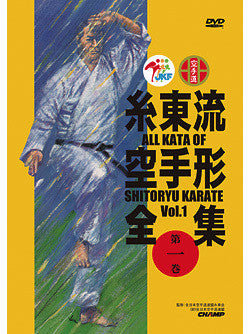 All Kata of Shito Ryu Karate DVD 1 - Budovideos