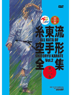 All Kata of Shito Ryu Karate DVD 2 1