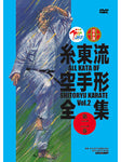 All Kata of Shito Ryu Karate DVD 2 - Budovideos