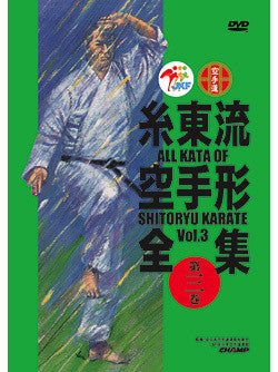 All Kata of Shito Ryu Karate DVD 3 - Budovideos