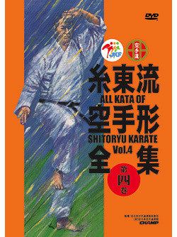 All Kata of Shito Ryu Karate DVD 4 - Budovideos
