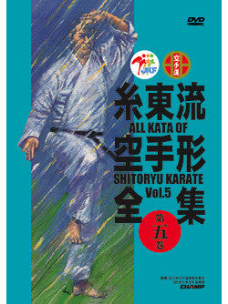 All Kata of Shito Ryu Karate DVD 5 - Budovideos