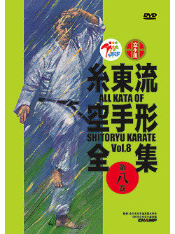 All Kata of Shito Ryu Karate DVD 8 - Budovideos