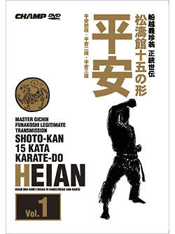 Shotokan 15 Karate-Do Kata DVD 1: Heian - Budovideos